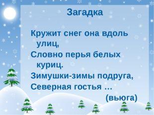 Загадка Кружит снег она вдоль улиц, Словно перья белых куриц. Зимушки-зимы по