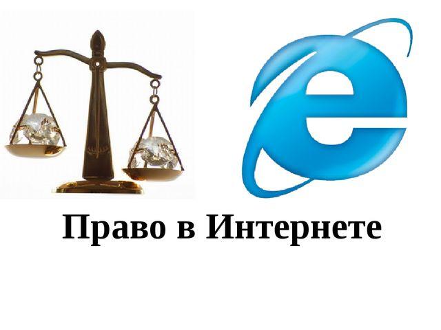 Право в Интернете
