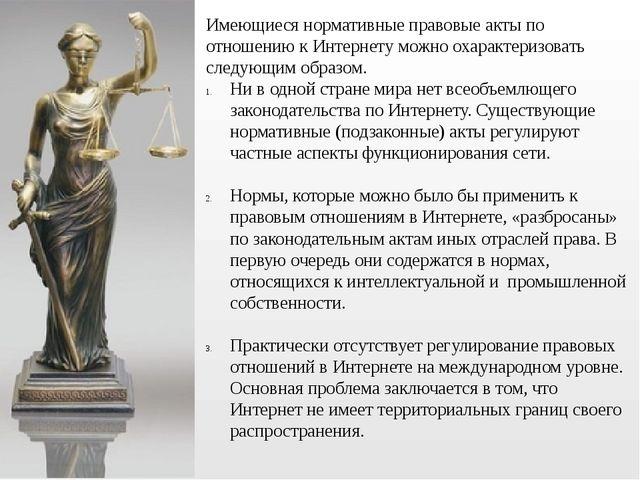 Имеющиеся нормативные правовые акты по отношению к Интернету можно охарактери...