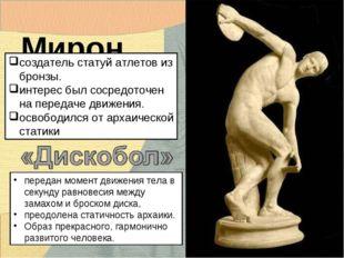 Мирон создатель статуй атлетов из бронзы. интерес был сосредоточен на передач