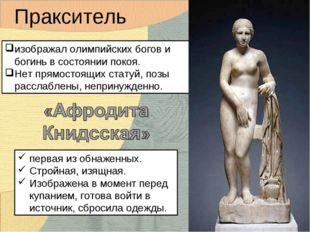 изображал олимпийских богов и богинь в состоянии покоя. Нет прямостоящих стат