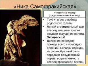 Неизвестный мастер (предположительно Агесандр) «Ника Самофракийская» Трубит в