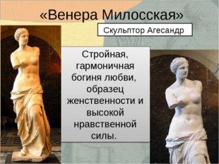 «Венера Милосская» Стройная, гармоничная богиня любви, образец женственности