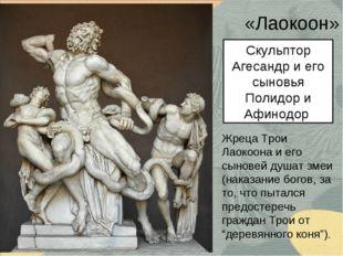 «Лаокоон» Скульптор Агесандр и его сыновья Полидор и Афинодор Жреца Трои Лаок