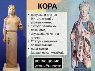 воплощение утончённости девушка в платье (хитон, плащ) с украшениями, с круто
