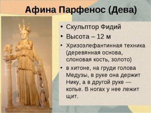 Афина Парфенос (Дева) Скульптор Фидий Высота – 12 м Хризоэлефантинная техника
