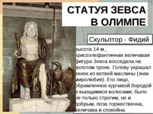 Скульптор - Фидий высота 14 м., хрисоэлефантинная величавая фигура Зевса восс