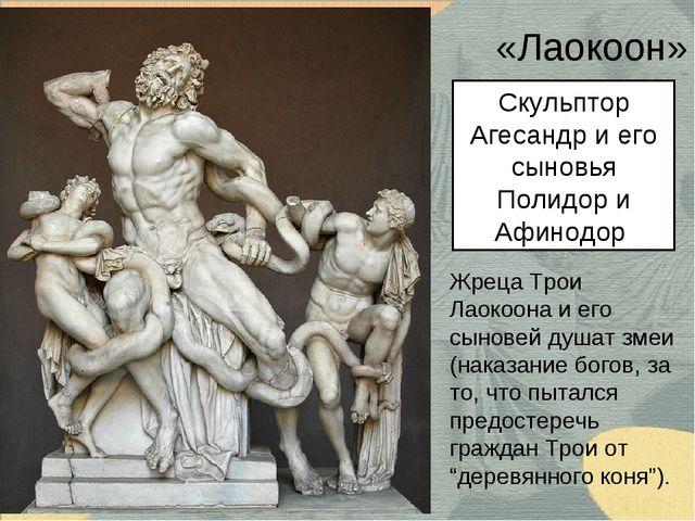 «Лаокоон» Скульптор Агесандр и его сыновья Полидор и Афинодор Жреца Трои Лаок...