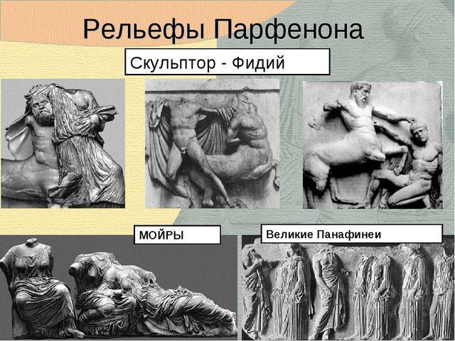 Рельефы Парфенона Скульптор - Фидий МОЙРЫ Великие Панафинеи