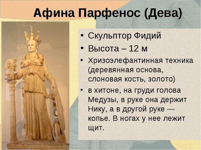 Афина Парфенос (Дева) Скульптор Фидий Высота – 12 м Хризоэлефантинная техника...