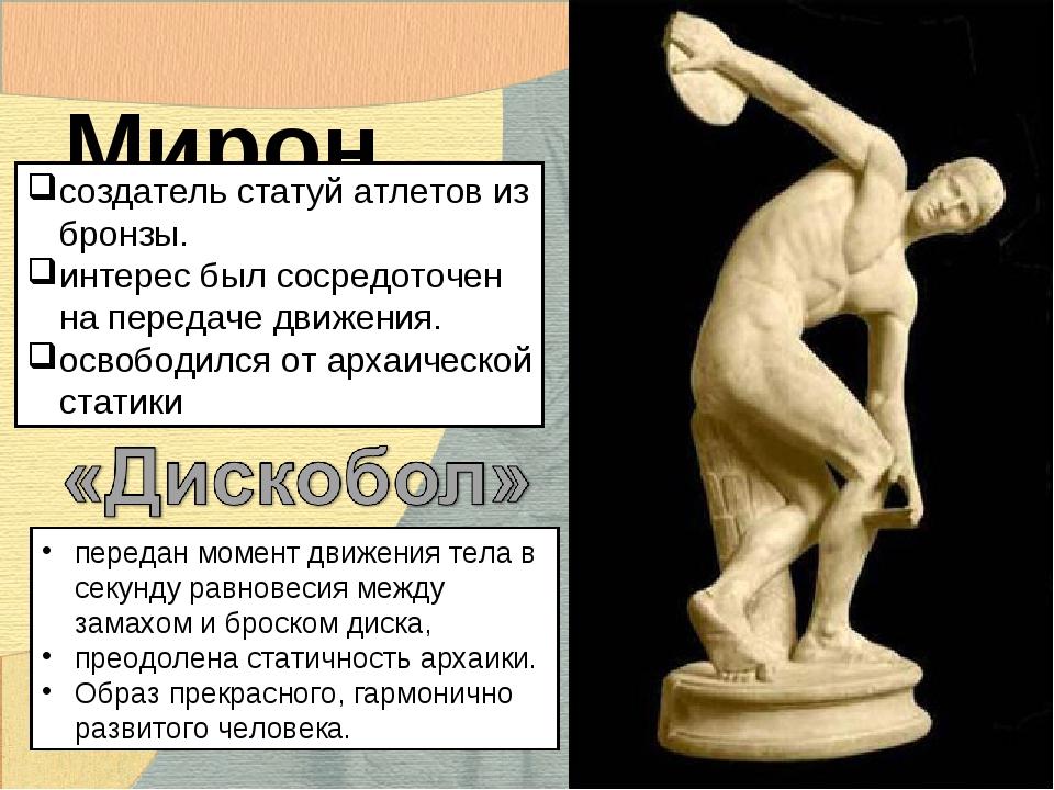 Мирон создатель статуй атлетов из бронзы. интерес был сосредоточен на передач...