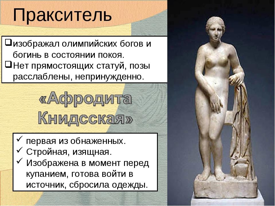 изображал олимпийских богов и богинь в состоянии покоя. Нет прямостоящих стат...