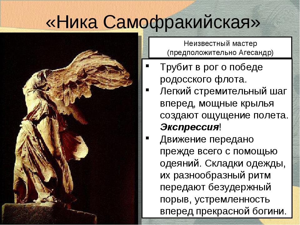 Неизвестный мастер (предположительно Агесандр) «Ника Самофракийская» Трубит в...