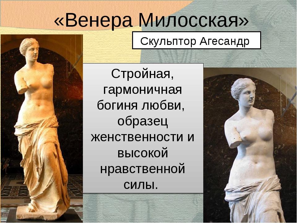 «Венера Милосская» Стройная, гармоничная богиня любви, образец женственности...