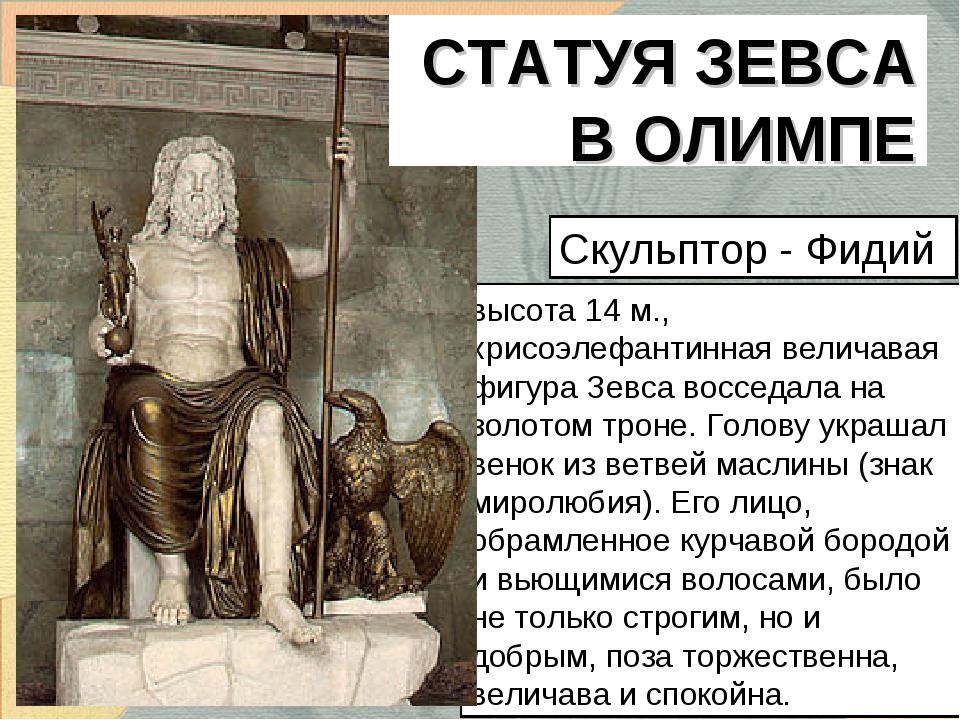 Скульптор - Фидий высота 14 м., хрисоэлефантинная величавая фигура Зевса восс...