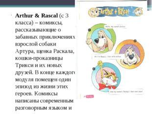Arthur & Rascal (с 3 класса) – комиксы, рассказывающие о забавных приключ