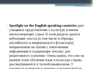 Spotlight on the English-speaking countries дает учащимся представление о кул