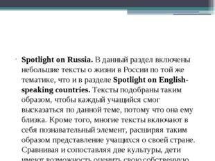 Spotlight on Russia. В данный раздел включены небольшие тексты о жизни в Росс