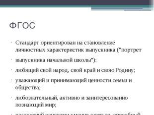 ФГОС Стандарт ориентирован на становление личностных характеристик выпускник