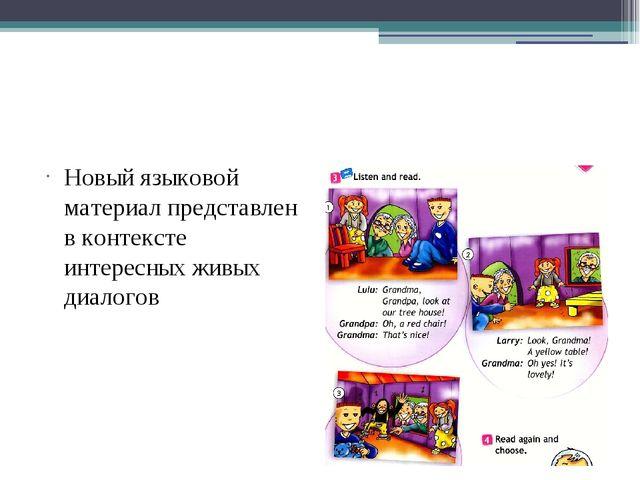 Новый языковой материал представлен в контексте интересных живых диалогов