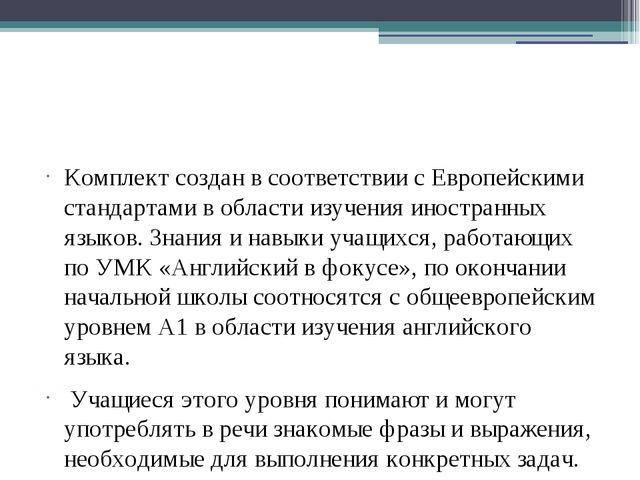 Комплект создан в соответствии с Европейскими стандартами в области изучения...