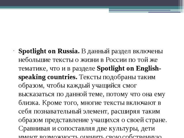 Spotlight on Russia. В данный раздел включены небольшие тексты о жизни в Росс...