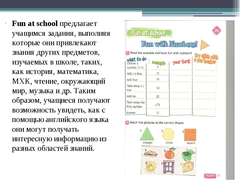 Fun at school предлагает учащимся задания, выполняя которые они привлекают зн...