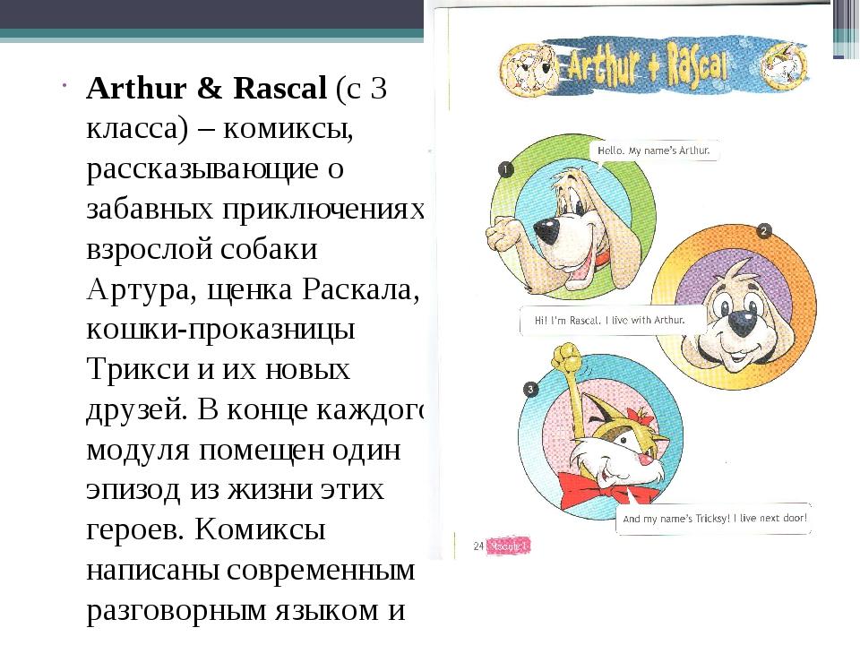 Arthur & Rascal (с 3 класса) – комиксы, рассказывающие о забавных приключ...
