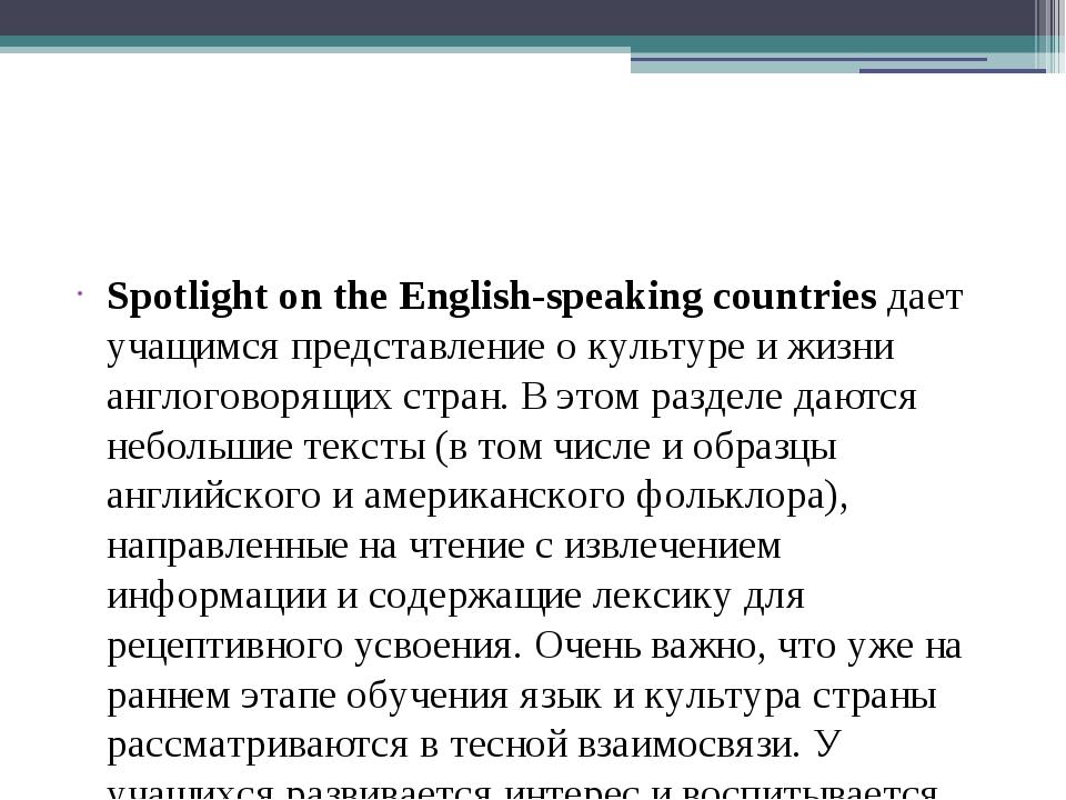 Spotlight on the English-speaking countries дает учащимся представление о кул...