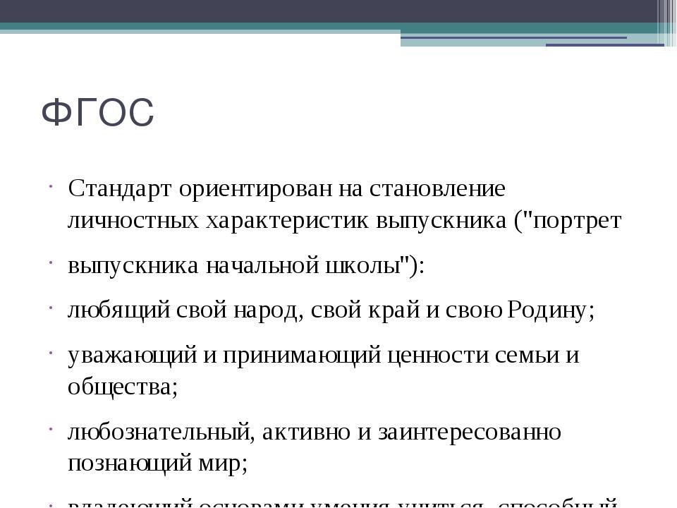ФГОС Стандарт ориентирован на становление личностных характеристик выпускник...