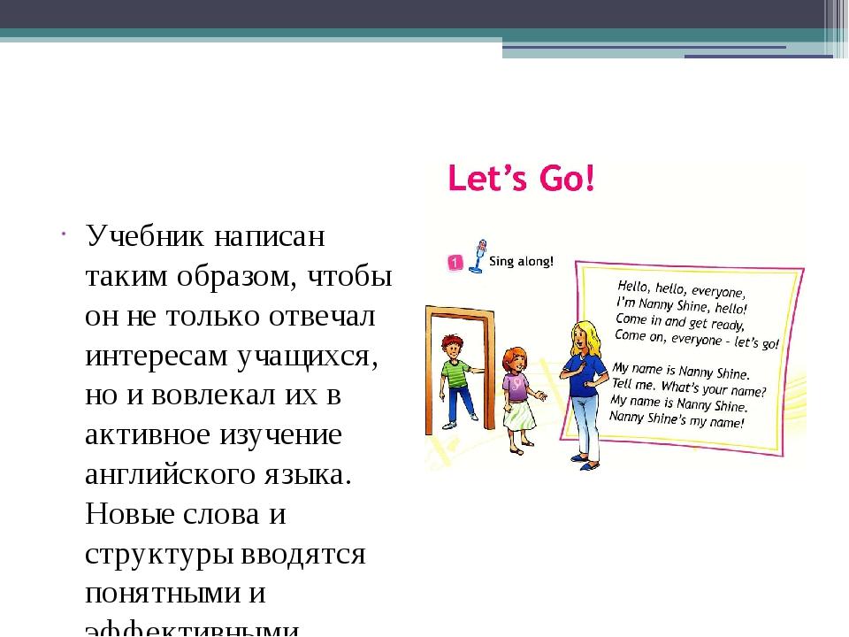 Учебник написан таким образом, чтобы он не только отвечал интересам учащихся,...