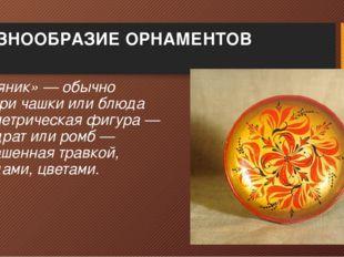 РАЗНООБРАЗИЕ ОРНАМЕНТОВ «Пряник»— обычно внутри чашки или блюда геометрическ