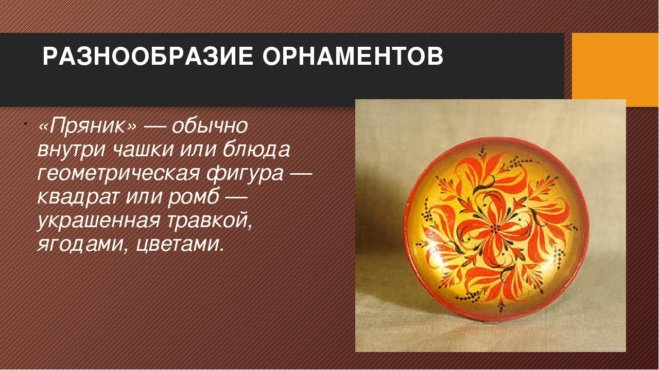 РАЗНООБРАЗИЕ ОРНАМЕНТОВ «Пряник»— обычно внутри чашки или блюда геометрическ...