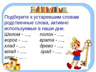 А В Б Подберите к устаревшим словам родственные слова, активно используемые в