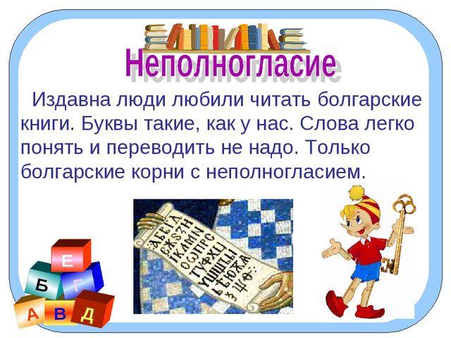 А В Б Г Д Е Издавна люди любили читать болгарские книги. Буквы такие, как у н...