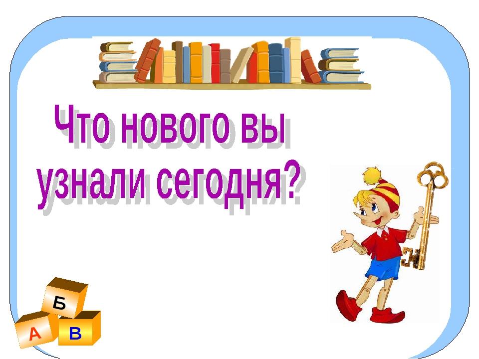 А В Б