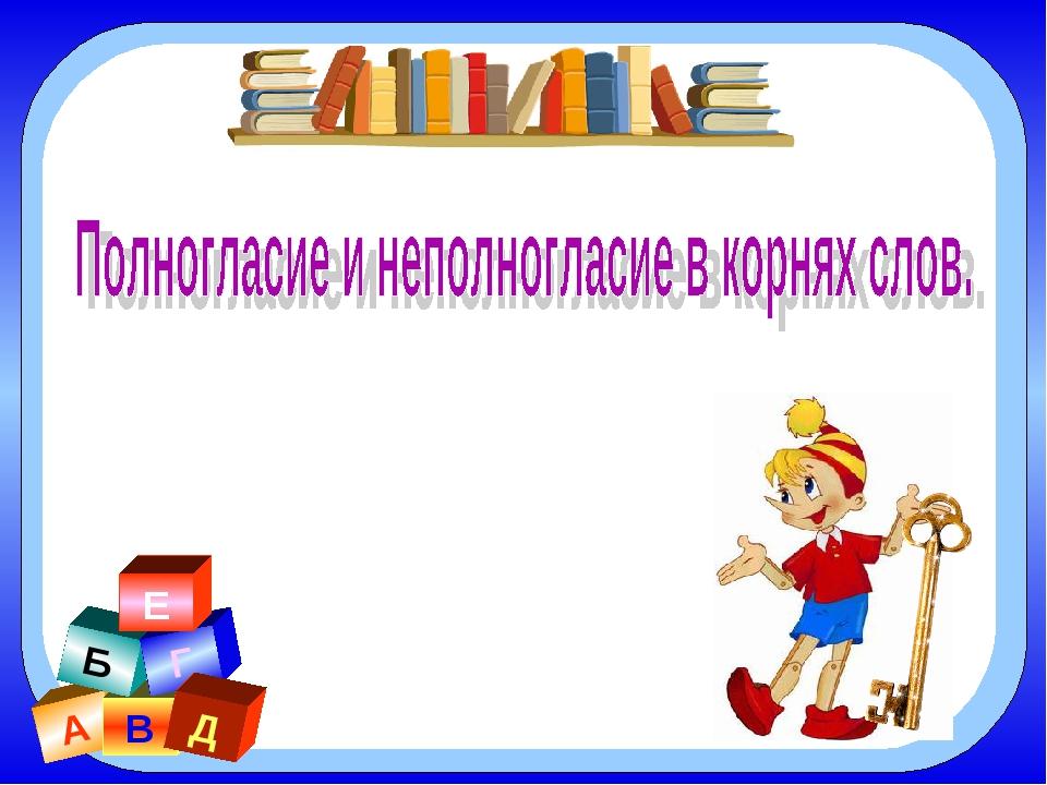А В Б Г Д Е