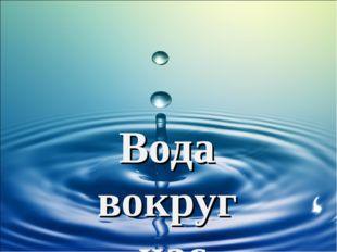 Вода вокруг нас