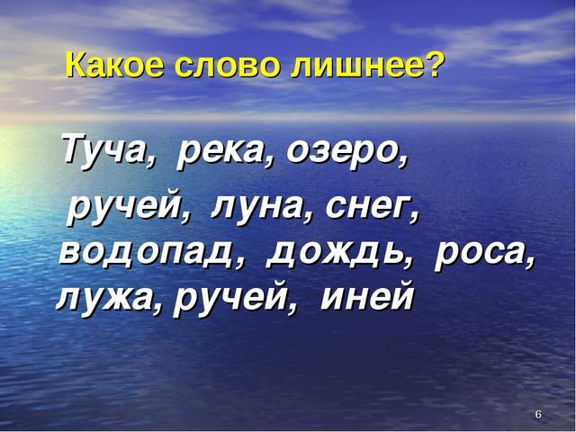 Какое слово лишнее? Туча, река, озеро, ручей, луна, снег, водопад, дождь, ро...