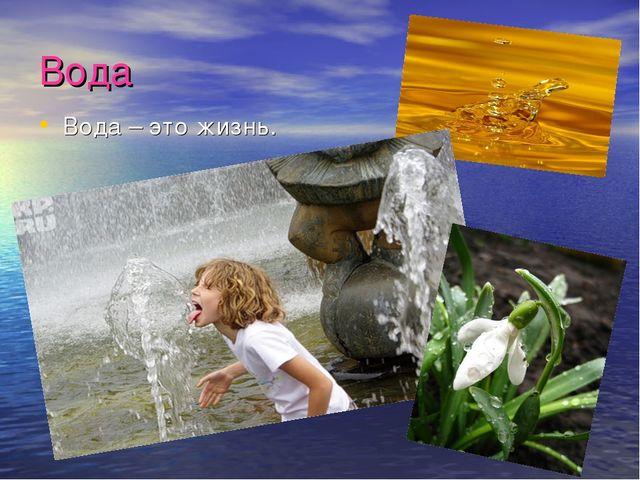Вода Вода – это жизнь.