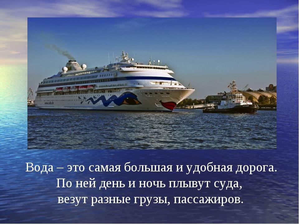 Вода – это самая большая и удобная дорога. По ней день и ночь плывут суда, в...