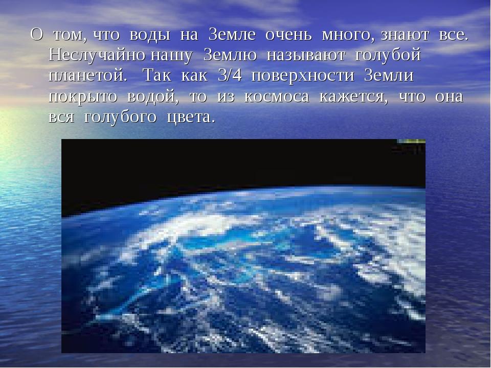 О том, что воды на Земле очень много, знают все. Неслучайно нашу Землю называ...