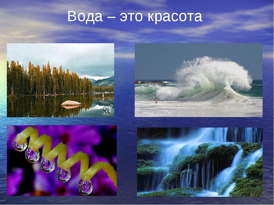 Вода – это красота