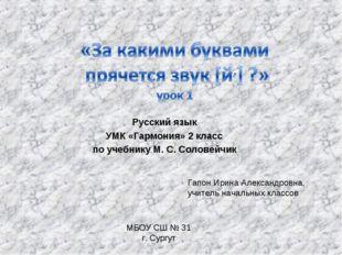 Русский язык УМК «Гармония» 2 класс по учебнику М. С. Соловейчик Гапон Ирина