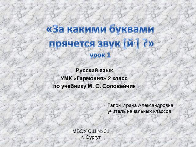 Русский язык УМК «Гармония» 2 класс по учебнику М. С. Соловейчик Гапон Ирина...