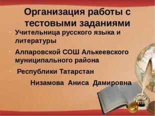 Организация работы с тестовыми заданиями Учительница русского языка и литерат