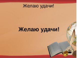 Желаю удачи! Желаю удачи!