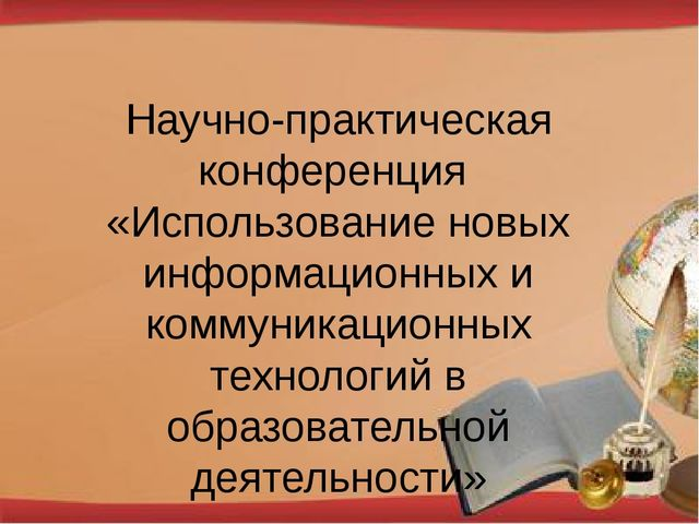 Научно-практическая конференция «Использование новых информационных и комму...