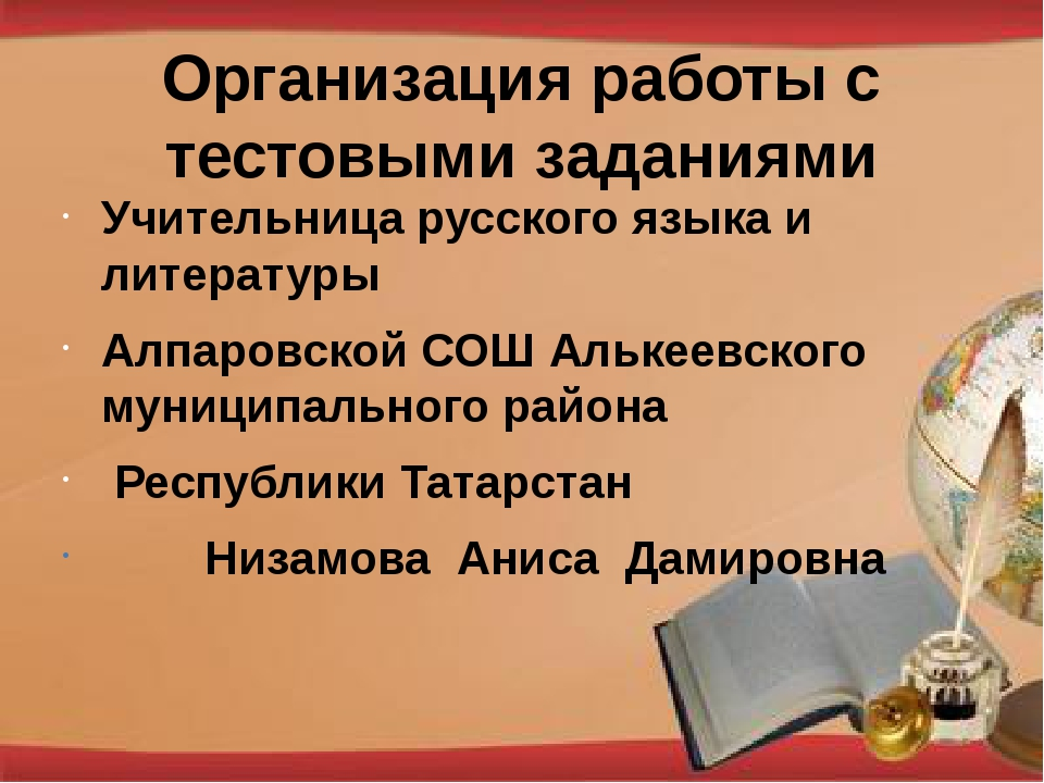 Организация работы с тестовыми заданиями Учительница русского языка и литерат...