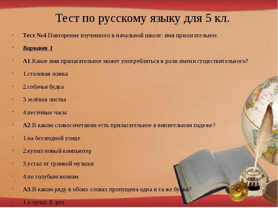 Тест по русскому языку для 5 кл. Тест №4.Повторение изученного в начальной шк...